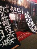 tokyo horu.jpg