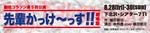 09.08.28-30Gekidan_CORAZON[1].jpg