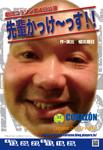 劇団コラソン�C.jpg