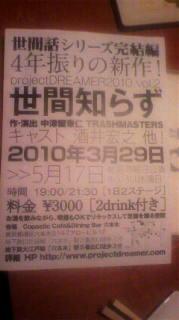 2010031320360000.jpg