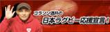 sakai_rugby_banar.jpg